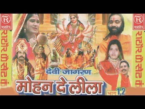 Mohan Dev Leela Part 2 - मोहन देव लीला भाग 2 - Devotional Video - Ram Sharan Rathore