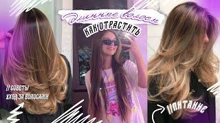КАК ОТРАСТИТЬ ДЛИННЫЕ ВОЛОСЫ за месяц советы по уходу за волосами мой уход за волосами