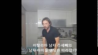 셀프비디오 - 남자 아이돌그룹 군무 후 포즈 따라하기 영상 - 쥬세빼 스피나토 Jun2020