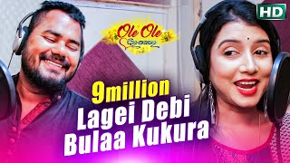 Lagei Debi To Pachhare Bulaa Kukura | Ole Ole Dil Bole | Jyoti & Jhilik | Sidhar