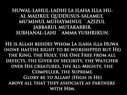 SURAH AL HASHR 21-24