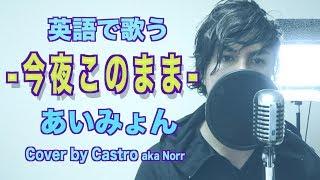 【英語で歌う】 今夜このまま (Short Ver) - あいみょん - ドラマ「獣になれない私たち」 主題歌 (Castro Aka Norr Cover)