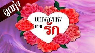 ลูกทุ่ง-เพลงแห่งความรัก-รวมเพลงรัก-หวาน-ซึ้ง-เพลงพิเศษ-ฟังเพราะๆ-คุณภาพอันดับ-1