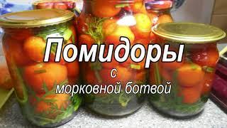 Помидоры с морковной ботвой! Маринованные помидоры. Заготовки на зиму.  Просто вкусно!