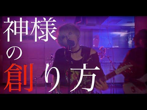 ラク×ガキ(RAKUxGAKI) 1st Mini Album「カミサマノツクリカタ」神様の創り方MV FULL