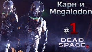 Dead Space 3 прохождение (Карн и Megalodon) Часть 1