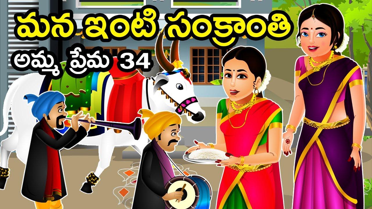 సంక్రాంతి Sankranti | అమ్మ ప్రేమ 34  | Telugu Stories | Sankranti Story in Telugu | Telugu Kathalu