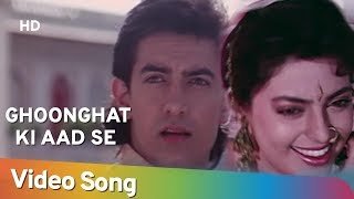 Ghoonghat Ki Aad Se (HD) | Hum Hain Rahi Pyar Ke (1993) | Aamir Khan | Juhi Chawla | Romantic Song