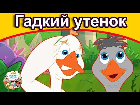 Гадкий утенок | сказки | сказки на ночь | русский мультфильм | сказка на ночь | мультфильмы