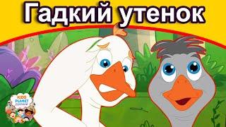 Гадкий утенок сказки сказки на ночь русский мультфильм сказка на ночь мультфильмы