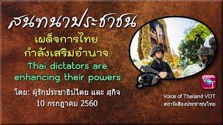 (10 ก.ค. 60) เผด็จการไทยกำลังเสริมอำนาจ (Thai dictators are enhancing their powers), VOT