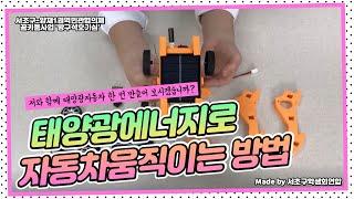 방구석 호기심-태양광자동차 만들기