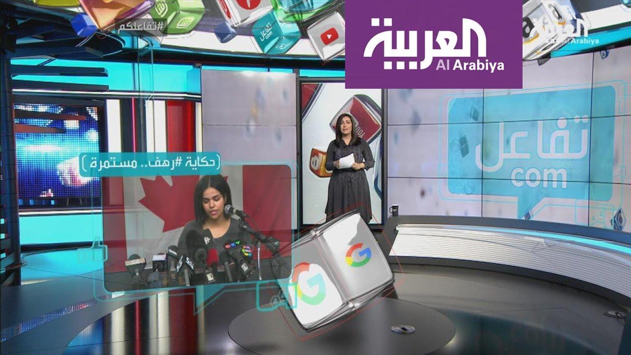 تفاعلكم: بعد رهف.. كويتية تطلب اللجوء الأميركي