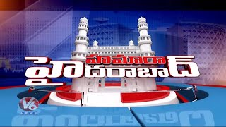 Hamara Hyderabad News | 13th December 2019  Telugu News