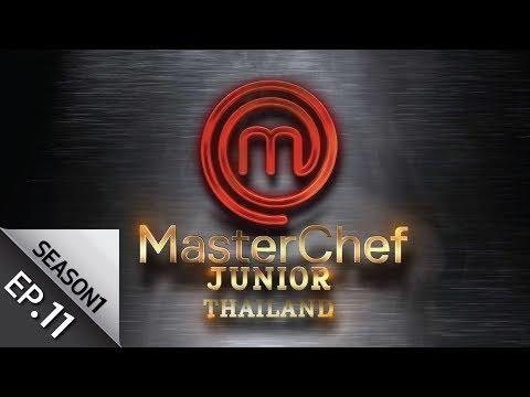 [Full Episode] MasterChef Junior Thailand มาสเตอร์เชฟ จูเนียร์ ประเทศไทย Season1 Episode 11