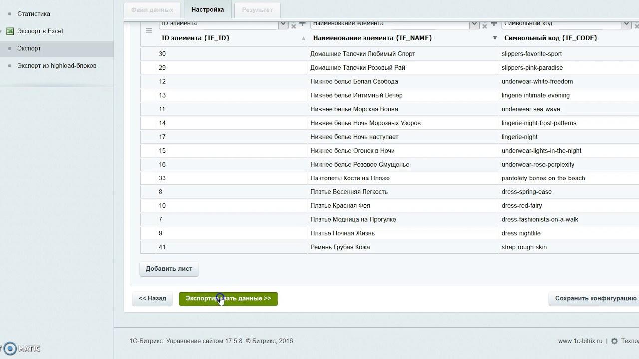 Выгрузка товаров в битрикс в 1с 404 каталог битрикс