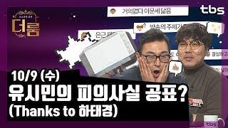 ['더 룸' 골방라이브] 김어준의 뉴스공장 댓글 라이브 / 10월9일