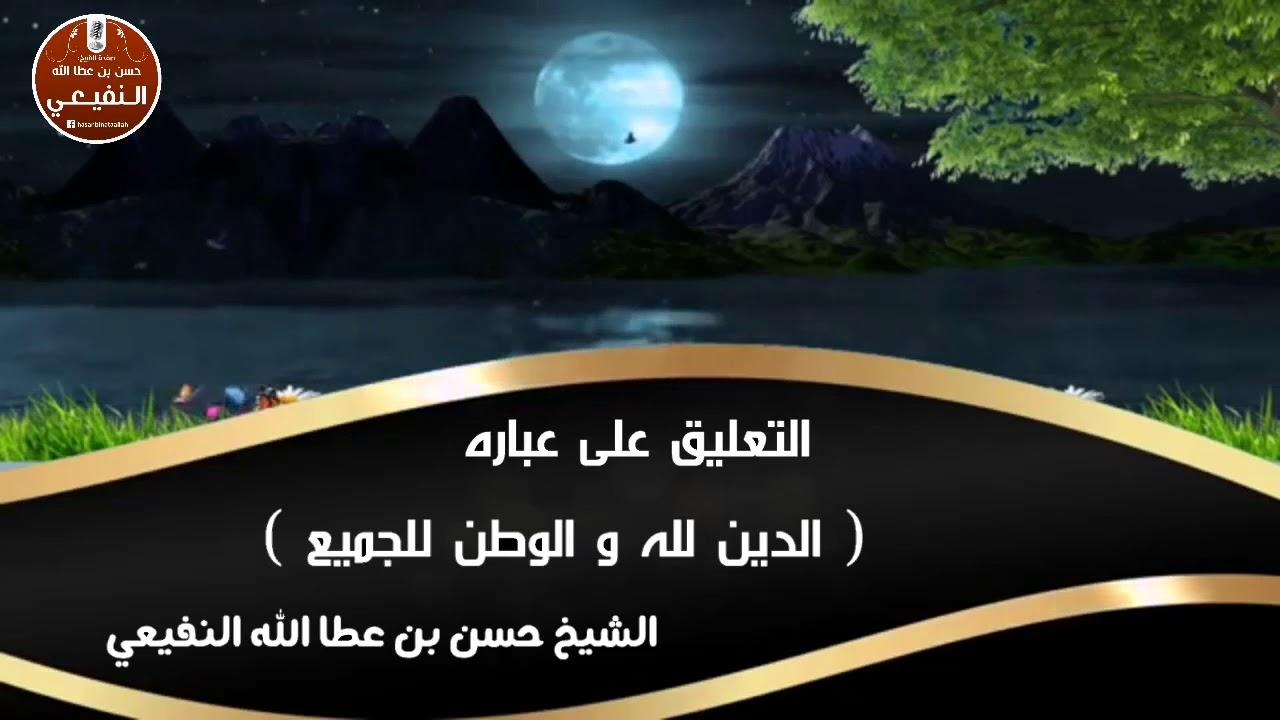 حكم قول ( الدين لله و الوطن للجميع ) || الشيخ حسن بن عطا الله النفيعي