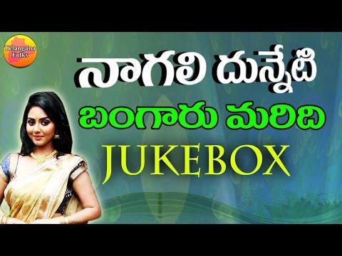 Nagali Dunneti Bangaru Maridi | Telangana Folk Songs | Janapada Songs Telugu | New Folk Songs Telugu