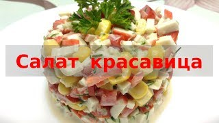 "Салат ""Красавица"""