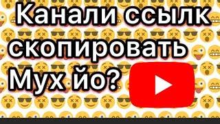 Видео урок на Чеченском/ Как скопировать ссылку канала