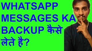 How To Create Whatsapp Chat Backup? #HINDI