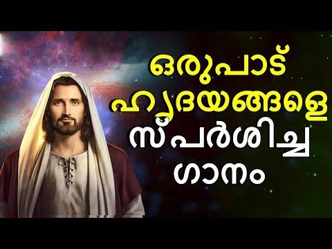Super Hit Malayalam Christian Devotional Song | Karthavu Mp3