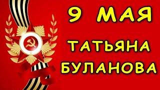 ДЕНЬ ПОБЕДЫ / 9 МАЯ / САНКТ-ПЕТЕРБУРГ / ТАТЬЯНА БУЛАНОВА