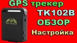 Огляд GPS трекера TK102B НАСТРОЙКА !!