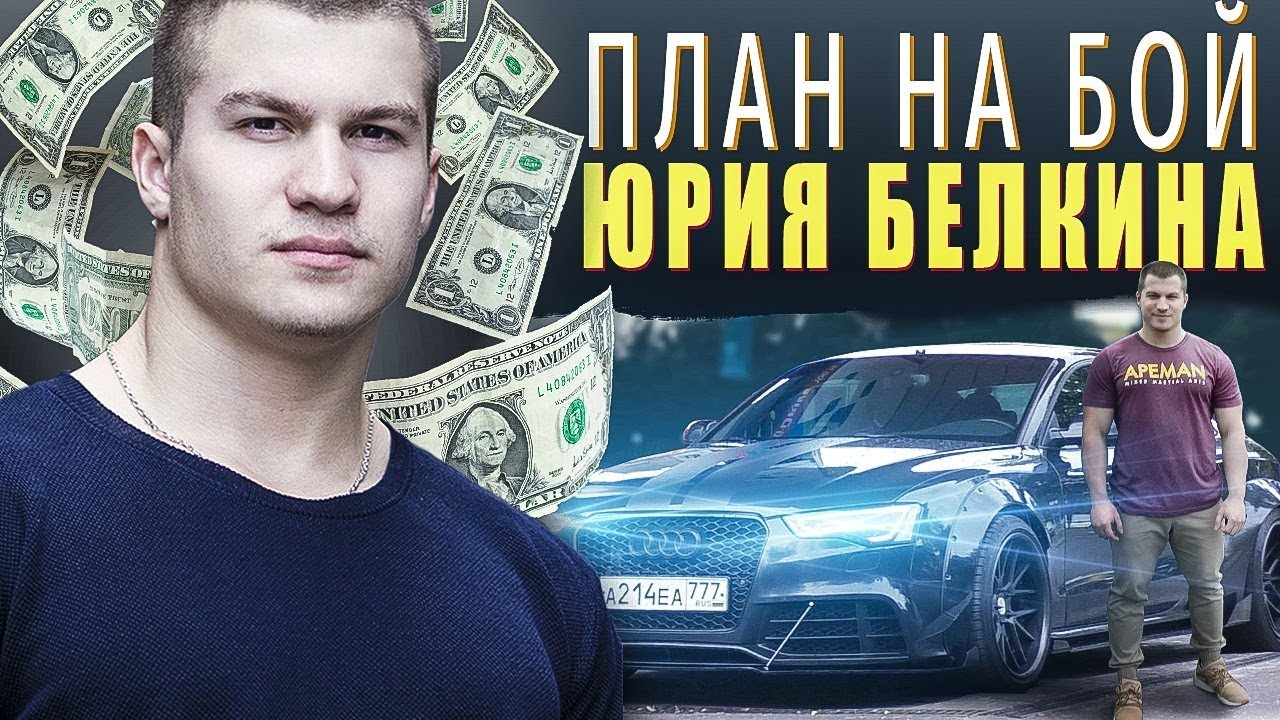 Где Юрий Белкин решил деньжат подзаработать!