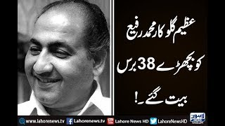Muhammad Rafi's 38th death anniversary being observed today