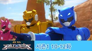 최강전사미니특공대 시즌1-10~12화