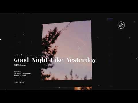러블리즈 (Lovelyz) - 어제처럼 굿나잇 (Good Night Like Yesterday) Piano Cover 피아노 커버
