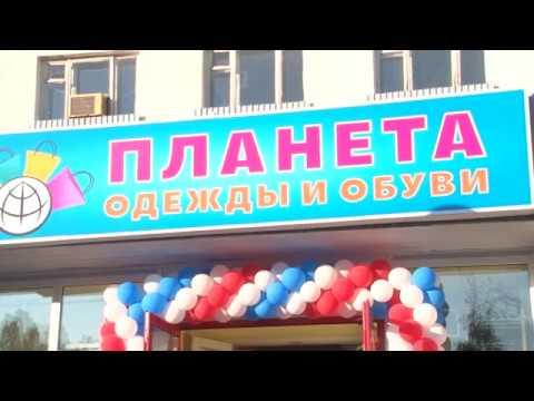 В Заречном открылся магазин модной и недорогой одежды и обуви