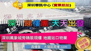 深圳萬象城旁精裝現樓 地鐵站口物業