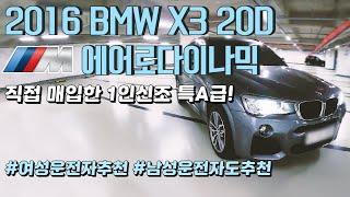 [판매완료] 직접 매입 직접 판매! BMW X3 20D…
