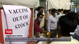 Новини світу: в Індії закінчуються вакцини від COVID-19 для домашнього вжитку