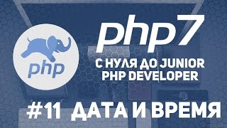 уроки PHP 7  Функции даты и времени. Date(). Time()