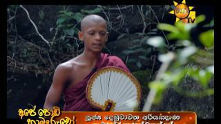 Ape Podi Hamuduruwo - 12th March 2017