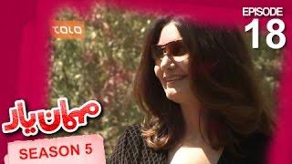Mehman-e-Yar - Season 5 - Episode 18 / مهمان یار - فصل پنجم - قسمت هجدهم