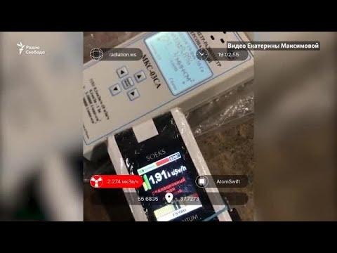 В Москве обнаружили радиоактивную плитку