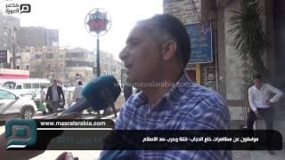 مصر العربية | مواطنون عن مظاهرات خلع الحجاب: فتنة وحرب ضد الاسلام