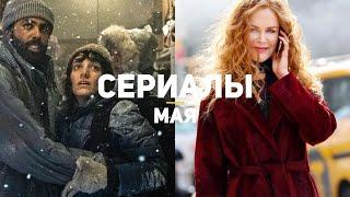 10 главных сериалов мая 2020