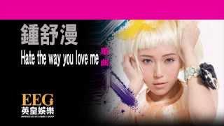 鍾舒漫 Sherman Chung《Hate the way you love me》OFFICIAL官方完整版[LYRICS][HD][歌詞版][MV]