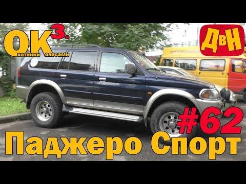 Авто с пробегом - Митсубиши Паджеро Спорт за 500 тысяч рублей