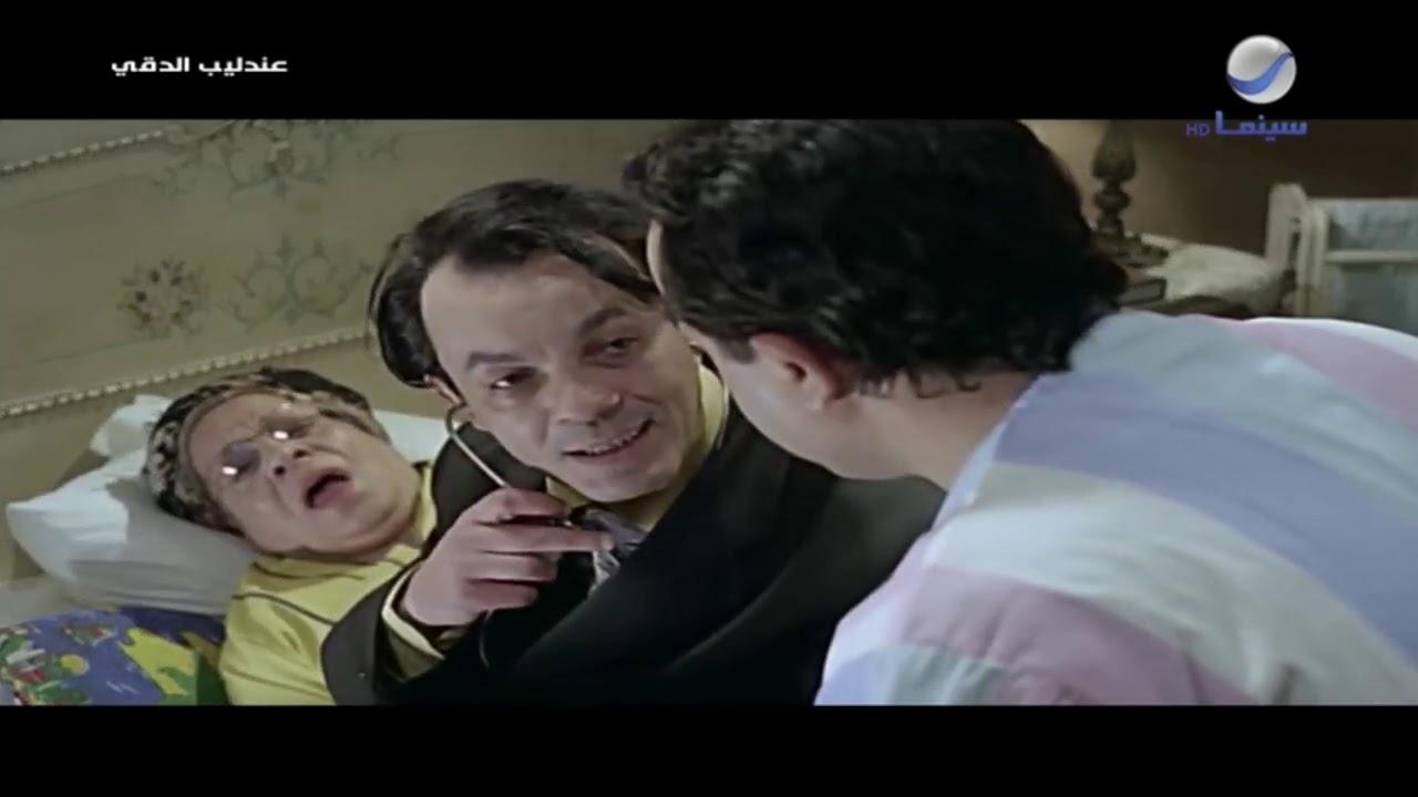 ماما حلوة مزيج كوميديا ودراما محمد هنيدي فيلم عندليب الدقي Youtube