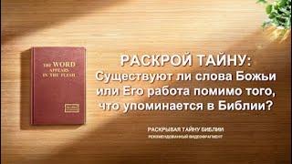 Библия Фильм «РАСКРЫВАЯ ТАЙНУ БИБЛИИ» Вопрос: Существуют ли слова Божьи или Его работа помимо того, что упоминается в Библии (Видеоклип 1/6)