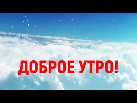 """Христианское поздравление с добрым утром. Красивая музыкальная видео открытка """"Доброе утро"""""""