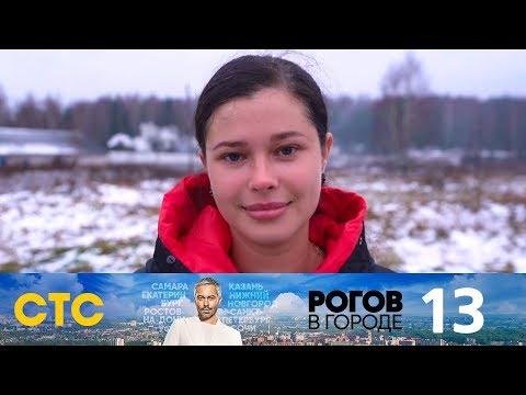 Рогов в городе | Выпуск 13 | Кострома