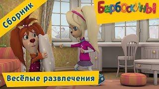 Барбоскины  Весёлые развлечения  Сборник мультфильмов 2017